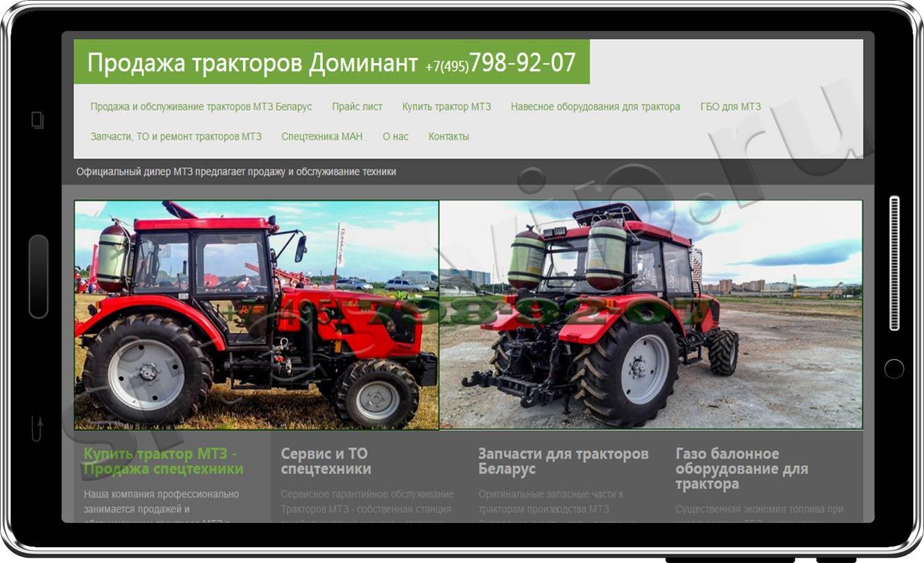Создание сайтов - Продажа тракторов в Москве