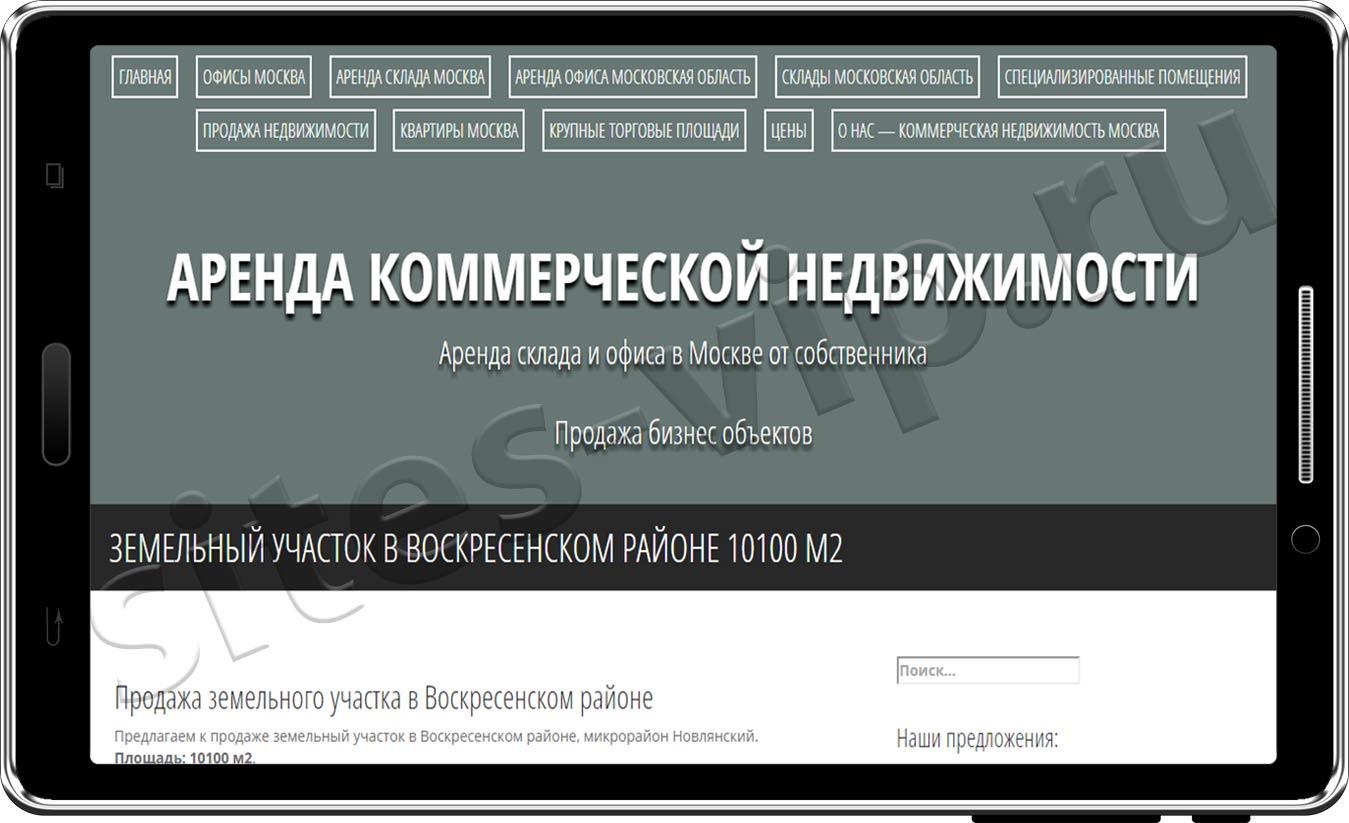 Создание сайта агенства по аренде коммерческой недвижимости