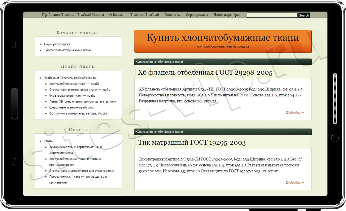 Создание и продвижение сайтов - ТекстильТехСнаб Москва
