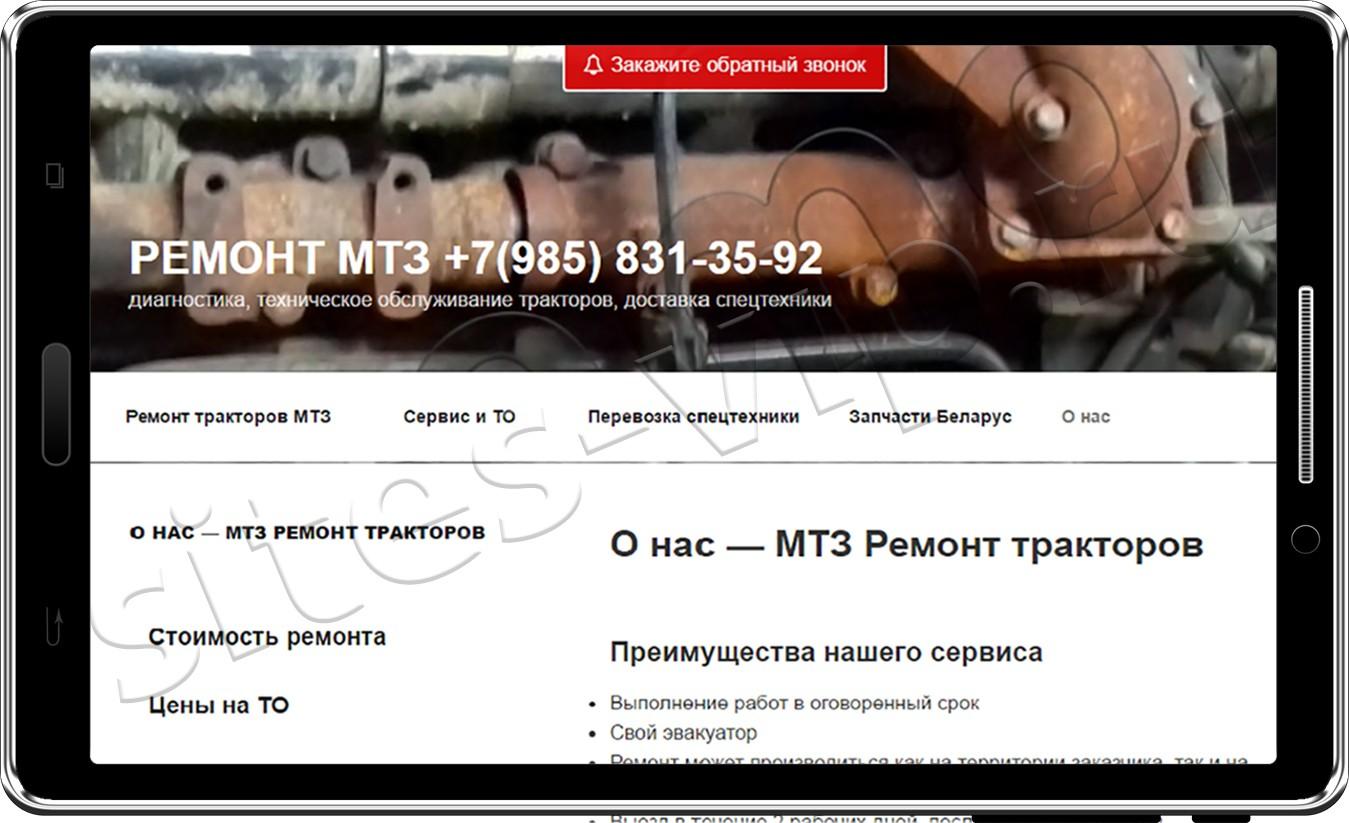 Создание сайта и продвижение - 'МТЗ Ремонт'