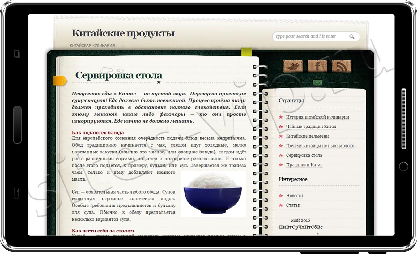 Создание сайтов и уникальных материалов food-china